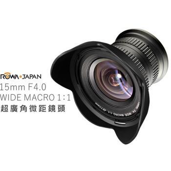 ROWA-JAPAN 15mm F4.0  超廣角微距鏡頭  適用  NIKON   廣角  微距鏡