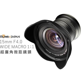 ROWA-JAPAN 15mm F4.0  超廣角微距鏡頭  適用  CANON   廣角  微距鏡