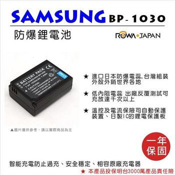 ROWA 樂華 For SAMSUNG BP-1030 / BP-1130  BP1030 / BP-1130 電池