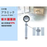 日本製 Arromic 增壓 蓮蓬頭 水錘效應 安心止水 浴用龍頭 省水50%