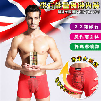 【ENNE】磁石能量男性保健內褲 (Q0561)
