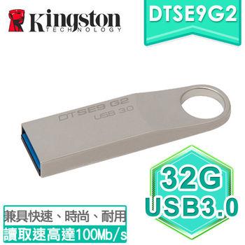 Kingston 金士頓 32G USB3.0 新版高速隨身碟(DTSE9G2/32GBFR)