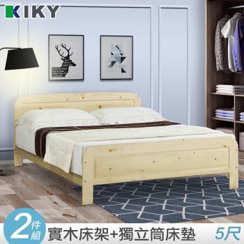 【KIKY】米露白松5尺雙人床組(床架+獨立筒床墊)