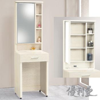 【優利亞-威頓簡約】1.7尺化妝台(不含椅)(2色)