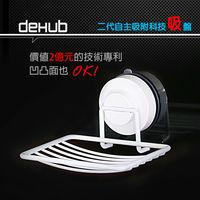 DeHUB 超級吸盤 肥皂架