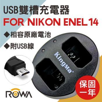 ROWA 樂華 FOR NIKON EN-EL14 電池雙槽充電器 原廠電池可用 全新 保固一年 雙充 一次兩顆