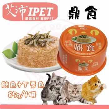 新品) IPET艾沛 鼎食-新鮮鮪魚+丁香魚  (85gx24罐裝箱入) 美味貓食 全貓 成貓 幼貓適用