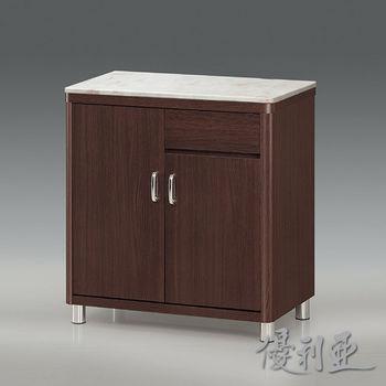 【優利亞-蜜妮胡桃石面】2.7尺餐櫃