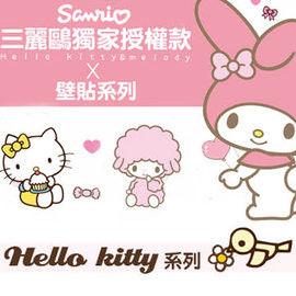 窩自在★Hello Kitty與美樂蒂正版壁貼