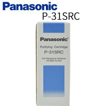 Panasonic 國際牌濾心P-31SRC
