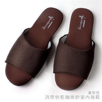 【333家居鞋】Veronique 消臭快乾-咖啡紗拖鞋-重烘培