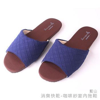 【333家居鞋】Veronique 消臭快乾-咖啡紗拖鞋-藍山