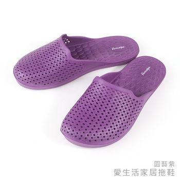 【333家居鞋】愛生活家居拖鞋-園藝紫