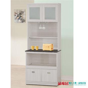 【品味居】愛米琳2.7尺雪松色二門二抽石面拉盤收納餐櫃(上+下)