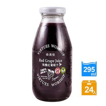 崇德發 有機紅葡萄汁(295mlx24瓶)