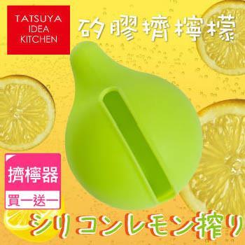 reacJAPAN--日本Recipe矽膠便利不沾手檸檬汁擠壓器