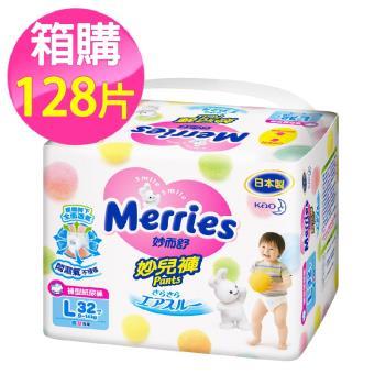 妙而舒妙兒褲 (L)32片箱購(32片X4包)