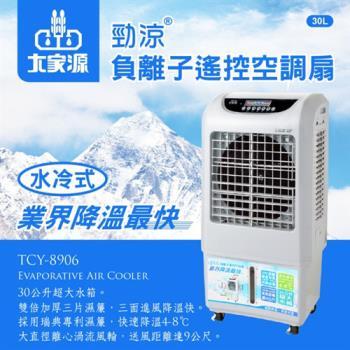 大家源 福利品 30L勁涼負離子遙控空調扇/水冷扇-灰色(贈TCY-8001 粗管霧化器)TCY-8906