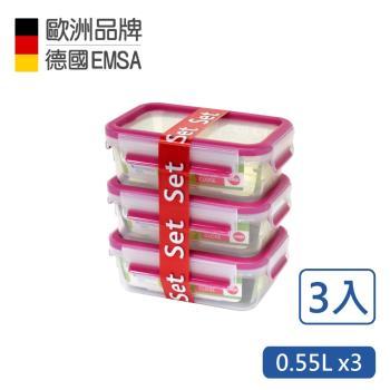 【德國EMSA】專利上蓋無縫3D保鮮盒德國原裝進口-PP材質 保固30年 淺玫紅(0.55L)超值3件組