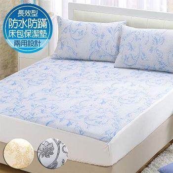 【AmoreCasa】雙人長效防水防蹣兩用床包保潔墊三件組(3色可選)