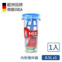 德國EMSA 專利上蓋無縫3D保鮮盒-0.5L保鮮攪拌杯