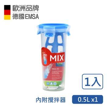【德國EMSA】專利上蓋無縫3D保鮮盒德國原裝進口-PP材質(保固30年)(0.5L保鮮攪拌杯)