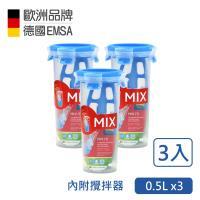德國EMSA 專利上蓋無縫3D保鮮盒-0.5L保鮮攪拌杯x3