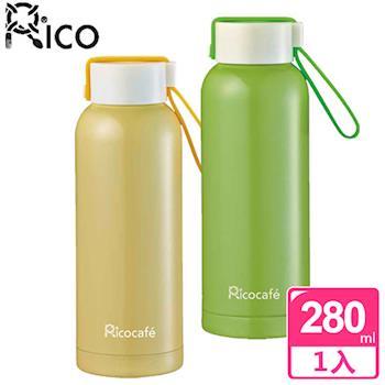 RICO瑞可真空不鏽鋼保冷保溫瓶280ml