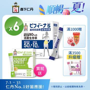 【森下仁丹】晶球長益菌-加強保健6盒入(30條/盒)