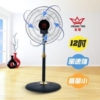 皇瑩 12吋超循環涼風扇(HY-1217R)