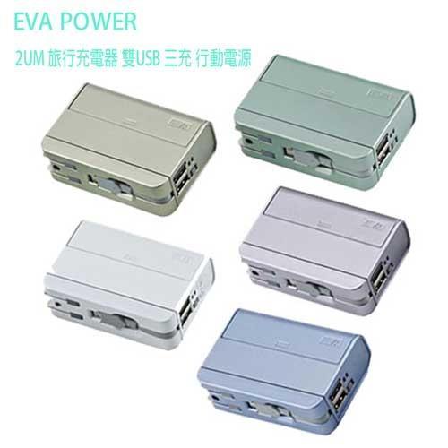 【EVA POWER】2UM 旅行充電器雙USB三充行動電源
