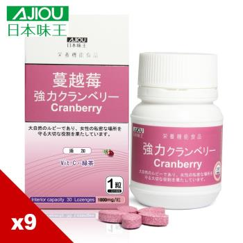 【9/14-10/1加贈膠原蛋白粉X12包】日本味王 高劑量專利強效蔓越莓精華錠(30錠/瓶)X9瓶