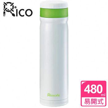 RICO瑞可 304不鏽鋼真空保冷保溫瓶480ml
