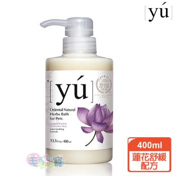 【YU 東方森草寵物沐浴乳】蓮花舒敏配方洗毛精 400ml