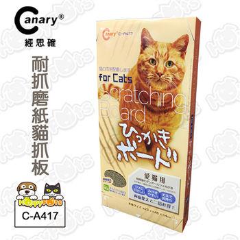 【Canary】耐抓磨紙貓抓板