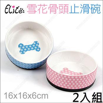 【2入組】美國Elite《雪花骨頭止滑陶瓷碗》雙色寵物碗