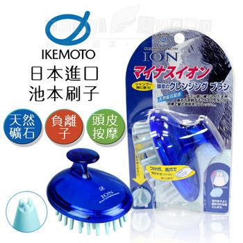 【日本原裝IKEMOTO】池本 日本負離子按摩洗頭刷 (日本原裝進口)-日本製