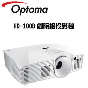 【Optoma】Full HD 3D劇院級投影機 HD100D