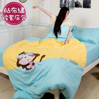 【原創本色】俏皮小猴 貼布繡加大四件式被套床包組