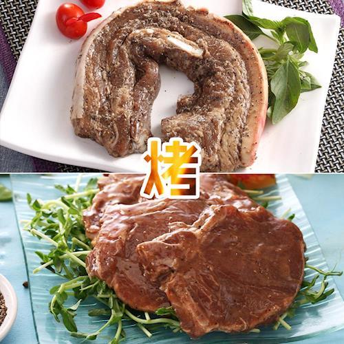 【八方行】燒烤豬雙拼2包組(石板烤肉/調味大排 各1包)