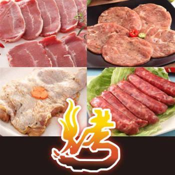 八方行 超值烤肉組4包(燒烤豬排/紅麴香腸/燒烤牛肉片/香草雞腿肉 各1包)