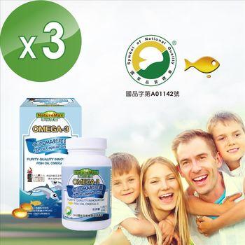 【家倍健NatureMax】陳德容代言魚油DHA軟膠囊(60粒/瓶)*3瓶