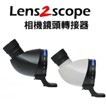 Lens2scope 45度角相機鏡頭轉接器,讓您的鏡頭變成高倍望遠鏡! for NIKON F (Angle 黑色)