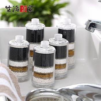 【生活采家】交叉導水淋浴用除氯過濾器五件組(家3+家加2)#99286
