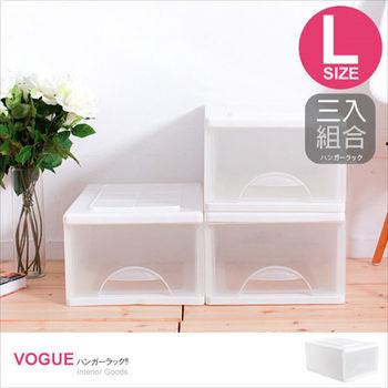 【vogue】大純白一層收納櫃33L(3入)