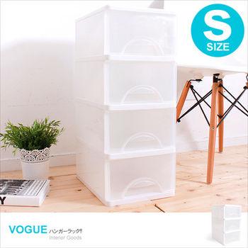 【vogue】小純白四層收納櫃36L