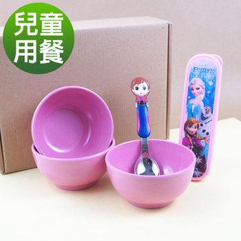 植物纖維兒童用餐組-ANNA