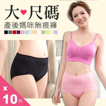 超值10件【櫻桃寶貝】台灣製加大款無縫超舒適包臀包腹內褲