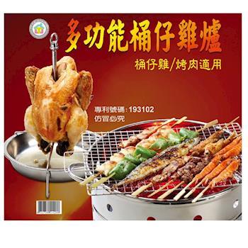 多功能不鏽鋼桶仔雞/烤肉兩用爐( 烤蒸煮皆適用)