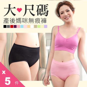 超值5件【櫻桃寶貝】台灣製加大款無縫超舒適包臀包腹內褲